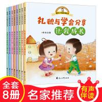我真了不起 8册套装宝宝情商培育绘本系列 幼儿童早教书0-3-6岁 儿童绘本故事书 婴儿童书 亲子共读图画书儿童幼儿园
