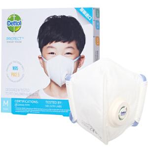 滴露M码智慧型口罩1片装儿童可用 PM2.5防尘防雾霾男女通用呼吸阀儿童款