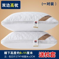 枕头枕芯一对装护枕单人颈椎忱头宾馆酒店枕心 +枕套