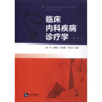 [二手95成新旧书]临床内科疾病诊疗学 9787513026291 知识产权出版社