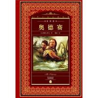 正版全新 世界文学名著典藏・全译本:奥德赛