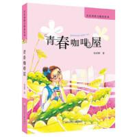 【正版现货】安武林散文精品系列:青春咖啡屋 安武林 9787534287336 浙江少年儿童出版社
