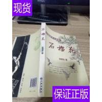 [二手旧书9成新]短篇微型小说集:石榴花 /张家乐 著 九州出版社