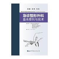 【全新直发】急诊整形外科基本原则与技术 [美]Jamal M.Bulocks,Patrick W.Hsu,李丹 韩岩