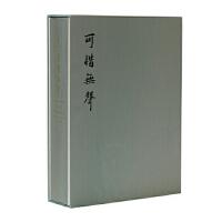 可惜无声 ――齐白石草虫画精品集 北京画院 9787549414512 广西美术出版社