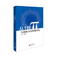 从1到π--大数据与治理现代化蓝云9787549116058广东南方日报出版社
