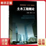 土木工程概论(朱彦鹏) 朱彦鹏,王秀丽 化学工业出版社 9787122301895 新华正版 全国85%城市次日达