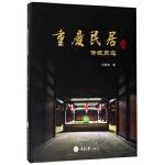 正版全新 重庆民居(上卷)・传统聚落