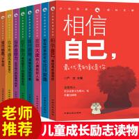 全8册少年励志成长文学经典励志文学读本青春是用来奋斗的 6-9-12岁小学生课外必读老师推荐 三四五六年级课外书儿童阅读