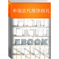 中国古代服饰巡礼(仅适用PC阅读)(电子书)