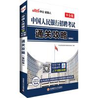 中国人民银行考试用书中公中国人民银行招聘考试通关攻略第4版