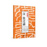 笔墨千年 汉 张迁碑(高清放大,全彩印刷,传世经典,名碑名帖!)