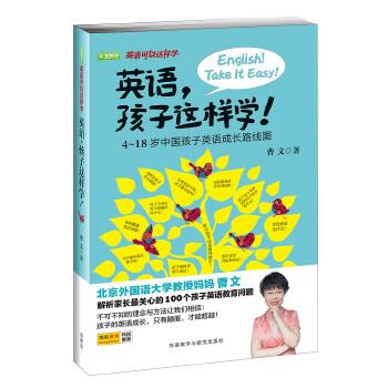 英语.孩子这样学!(4-18岁中国孩子英语成长路线图)(新)北京外国语大学教授妈妈曹文解析家长关心的100个孩子英语教育问题,了解英语启蒙不可不知的理念与方法!