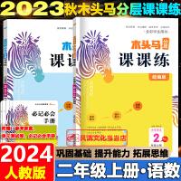 黄冈小状元满分冲刺微测验二年级上册数学人教版2021秋