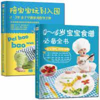 C 宝宝辅食书0-1岁婴儿童食谱营养书0-1-3-6岁宝宝食谱必备全书 辅食添加断奶食谱儿童1-3岁三餐菜谱 陪宝宝玩