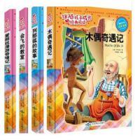 爱丽丝漫游奇境记 木偶奇遇记 列那狐的故事 会飞的教室注音彩绘版 精装线装儿童书籍伴随孩子成长名师导读逐步分析扫除阅读