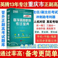 重庆市大内科学主任副主任医师 2020年医学高级职称考试(普通内科学)考试宝典考试题库软件 正副高人机对话 考前冲刺押