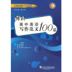 【正版直发】博识高中英语写作范文100篇 高月琴 9787544614245 上海外语教育出版社
