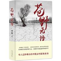 苍野无语曾臻9787530215791北京十月文艺出版社