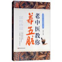 【正版新书直发】老中医教你养五脏张银柱9787538898354黑龙江科学技术出版社
