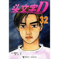 【新书店正版】头文字D 32(日)重野秀一 ,简洁9787807325369接力出版社