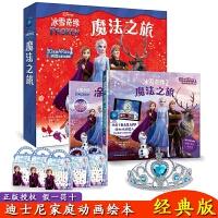 新年礼盒装:冰雪奇缘2电影同期书魔法之旅:拼音故事珍藏版迪士尼官方授权。3-6-8岁儿童迪士尼公主绘