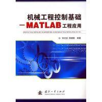 【二手旧书8成新】机械工程控制基础――MATLAB工程应用 宋志安,徐瑞银著 国