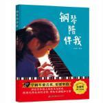 钢琴陪伴我 精装 中国原创 3-6-8岁 亲子阅读宝宝睡前故事书绘本儿童读物幼儿园音乐艺术启蒙教育励志钢琴练琴琴培养图