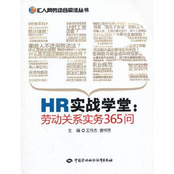 HR实战学堂:劳动关系实务365问——汇人网劳动合同法丛书