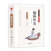 儒林外史 无障碍阅读精装版(释义+解词+拼音)