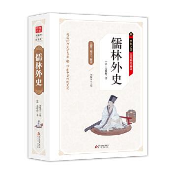 儒林外史 无障碍阅读精装版(释义+解词+拼音) 阅读经典文学名著,传承中华传统文化