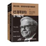 大投资家策略:巴菲特的护城河(新版)+费雪论股市获利(套装共2册)