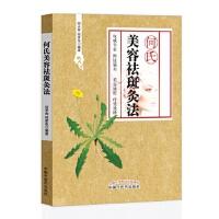 何氏美容祛斑灸法 何天有,何彦东 中国中医药出版社 9787513231992