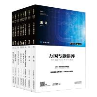 2018国家法律职业资格考试万国专题讲座(套装共八册)