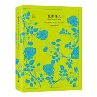 乱世佳人(上下册)(又译作飘)(译文40系列)