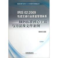 IRIS 02-2009轨道交通行业质量管理体系-IRIS标准核心工具与方法及文董锡明中国铁道出版社