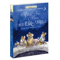 教堂老鼠的大冒险 正版长青藤国际大奖小说书畅销童书纽伯瑞儿童文学作品9-10-12-15岁小学生课外阅读三四五六年级校