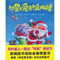 【外星人爱圣诞内裤】 【0-3岁幼儿重点早教开发-1-2-3岁早教 3册】共4册 幼儿启蒙 儿童早教