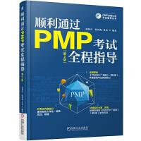 顺利通过PMP考试全程指导 【正版书籍】