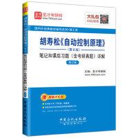 胡寿松自动控制原理第6版修订版笔记和课后习题 含考研真题详解 赠送电子书手机版电子资料