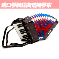 8贝斯17键儿童初学手风琴乐器 儿童早教男女孩乐器玩具送教程曲谱