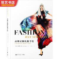 高级定制礼服手绘 国际名师 厄里斯陈 的礼服手绘图 服装设计基础书籍