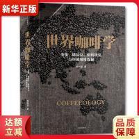 世界咖啡学:变革、精品豆、烘焙技法与中国咖啡探秘 韩怀宗 中信出版社 9787508669519