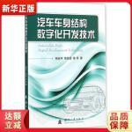 汽车车身结构数字化开发技术 杨征宇,陈茹雯,陈伟