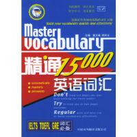【二手旧书9成新】精通英语词汇15000(IELTS TOEFL GRE词汇必备)郑天义9787500111337中译