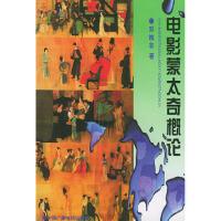 电影蒙太奇概论邓烛非中国广播影视出版社9787504331779
