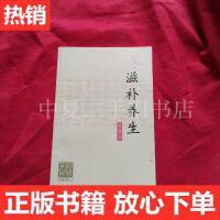 [二手旧书9成新]滋补养生(膳食方) /山东东阿阿胶股份有限公司