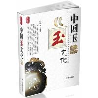 中国玉文化(玉是东方精神生动的物化体现,是中国文化传统精髓的物质根基)