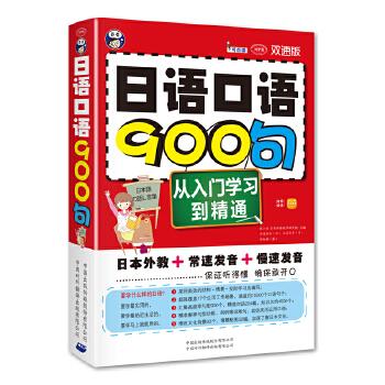 《日语口语900句:从入门学习到精通(双速版)》