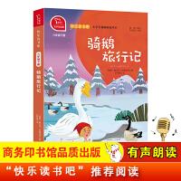 骑鹅旅行记 小学六年级下册 快乐读书吧 推荐阅读(有声朗读)小学课外阅读